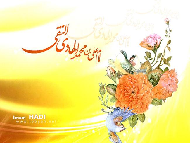 پوستر تبریک ولادت امام علی نقی هادی علیه السلام