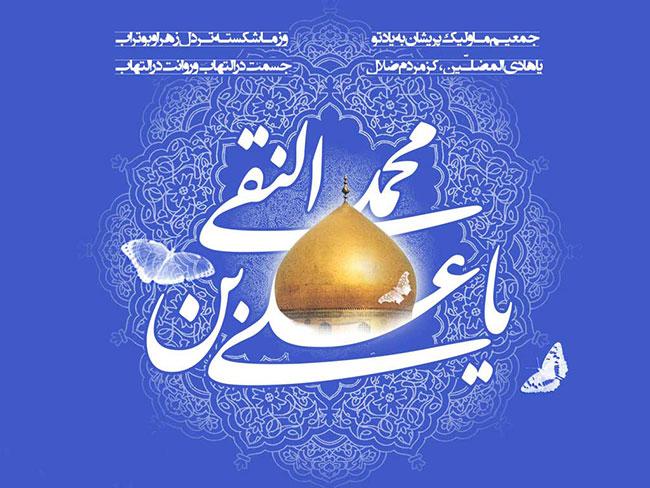 عکس پروفایل ولادت امام علی نقی هادی علیه السلام