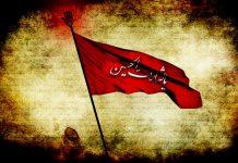 عکس پرچم یالثارات الحسین