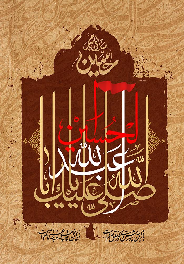 عکس پرچم السلام علیک یا اباعبدالله الحسین
