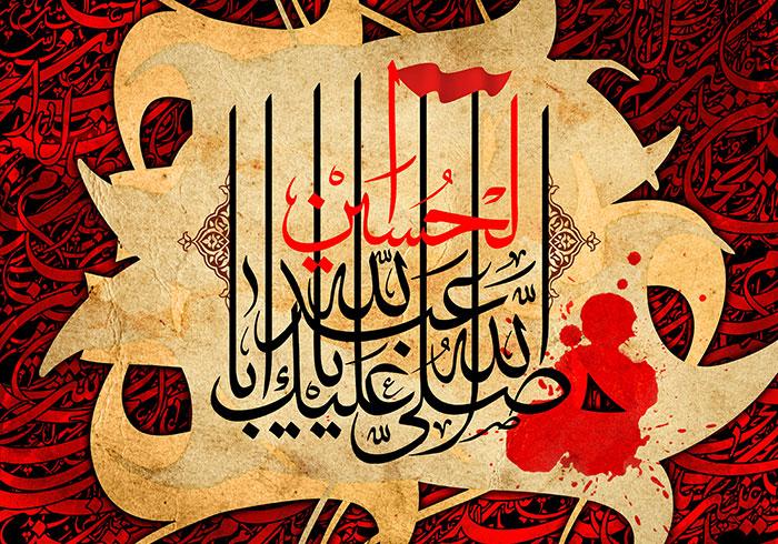 عکس نوشته پرچم السلام علیک یا اباعبدالله الحسین
