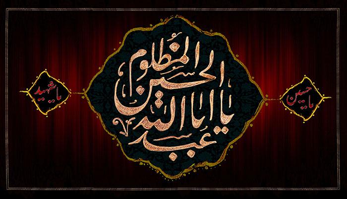 عکس پروفایل نوشته پرچم السلام علیک یا اباعبدالله الحسین