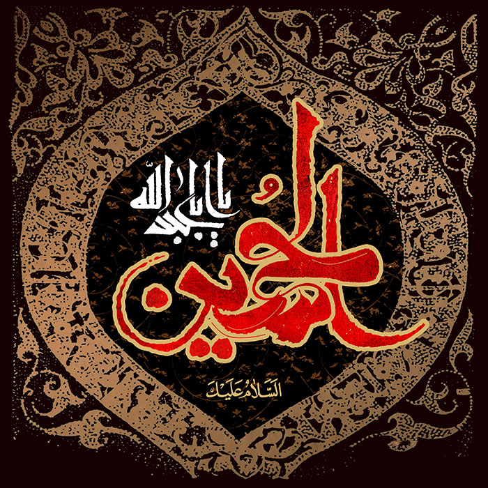عکس السلام علیک یا ابا عبدالله الحسین