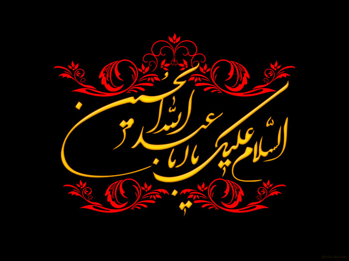 تصاویر متن پرچم السلام علیک یا اباعبدالله الحسین