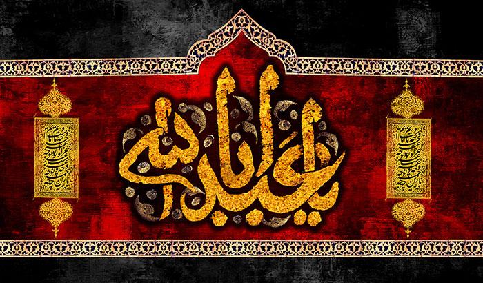 والپیپر و پوستر السلام علیک یا اباعبدالله الحسین