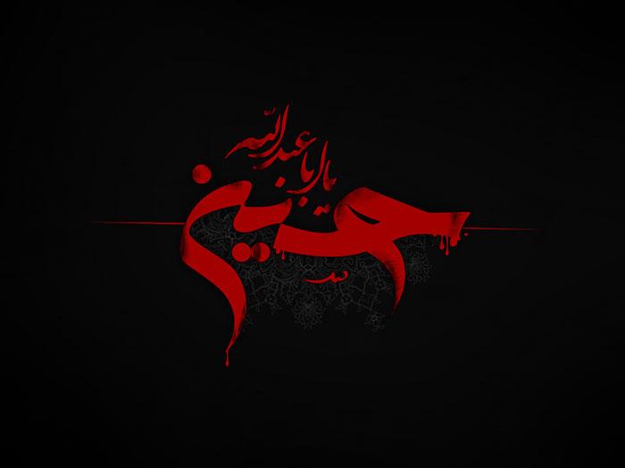 عکس پروفایل یا ابا عبدالله حسین (ع)