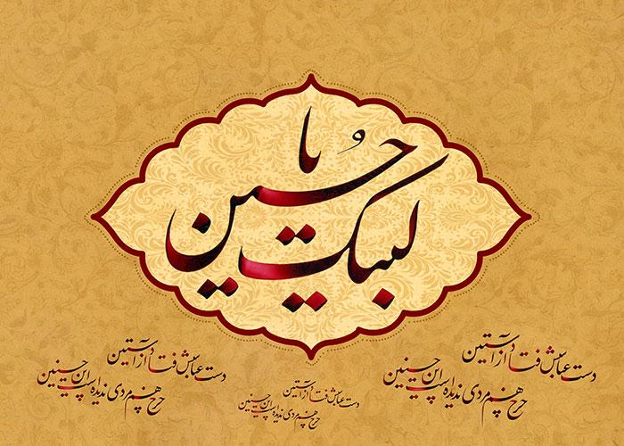 عکس نوشته لبیک یا حسین برای پروفایل