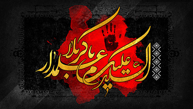 عکس نوشته السلام علیک یا علمدار کربلا برای پروفایل