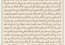 دانلود متن کامل و نسخه قابل چاپ زیارت عاشورا - صفحه اول