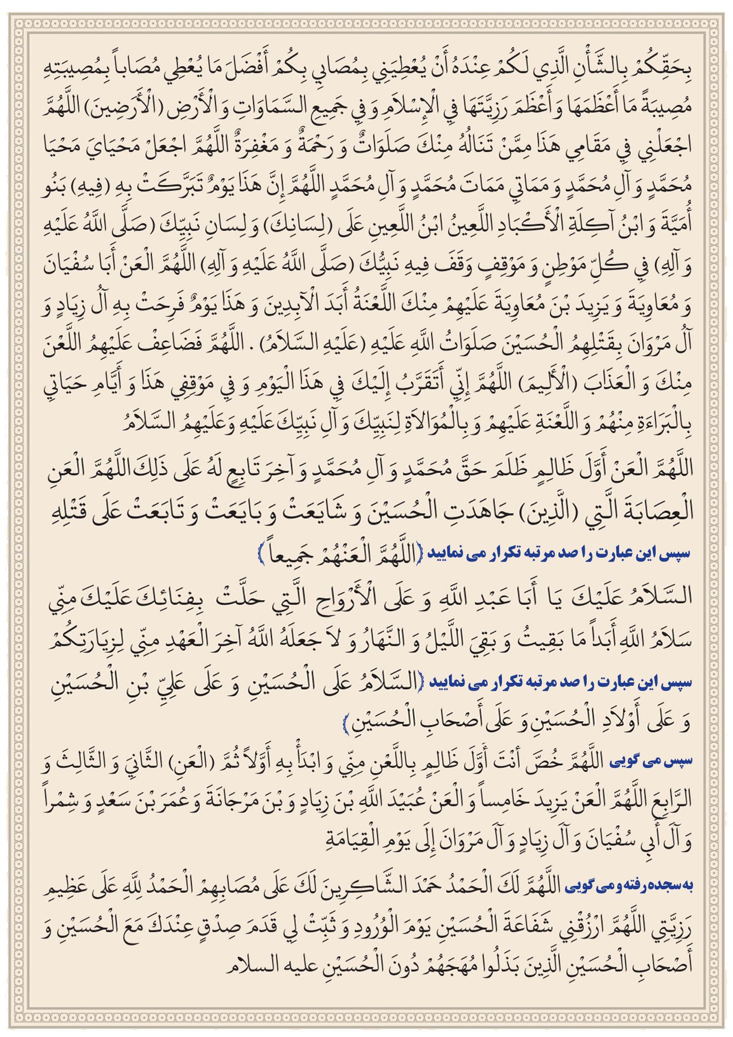 دانلود متن کامل و نسخه قابل چاپ زیارت عاشورا - صفحه دوم