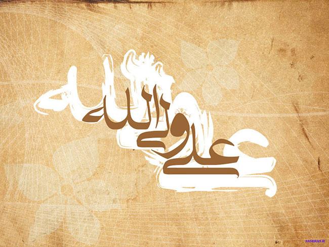 کارت پستال برای تبریک عید سعید غدیر خم
