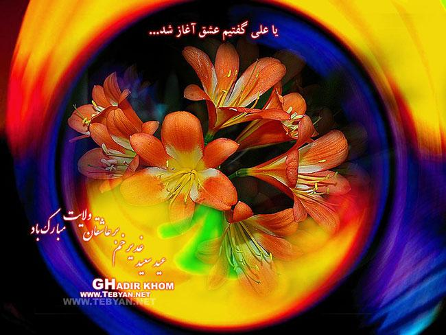 کارت تبریک ویژه عید سعید غدیر خم مبارک