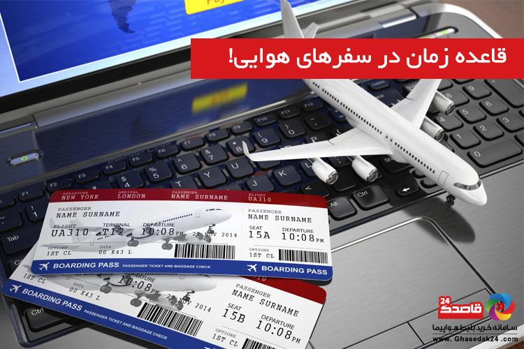 راهنمای خرید ارزان بلیط هواپیما