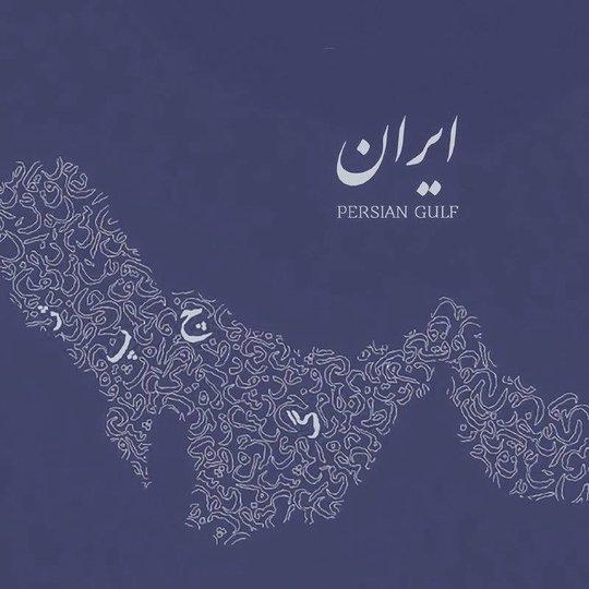عکس خلیج فارس