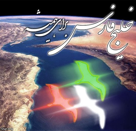 عکس نوشته خلیج فارس