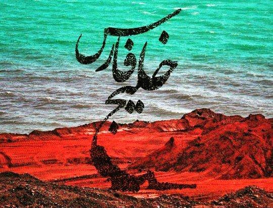 عکس پروفایل خلیج فارس با پرچم ایران