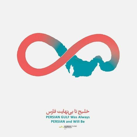 تصاویر متن دار خلیج فارس