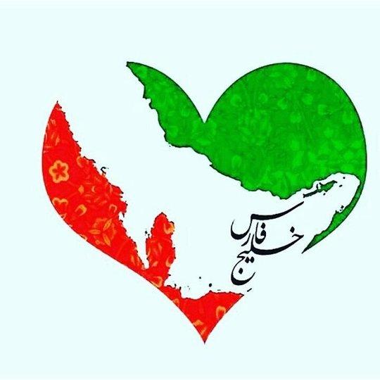 عکس خلیج فارس با پرچم ایران