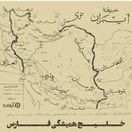 عکس نقشه عربی خلیج فارس