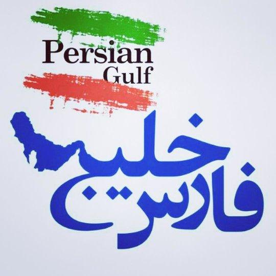 persian gulf photo