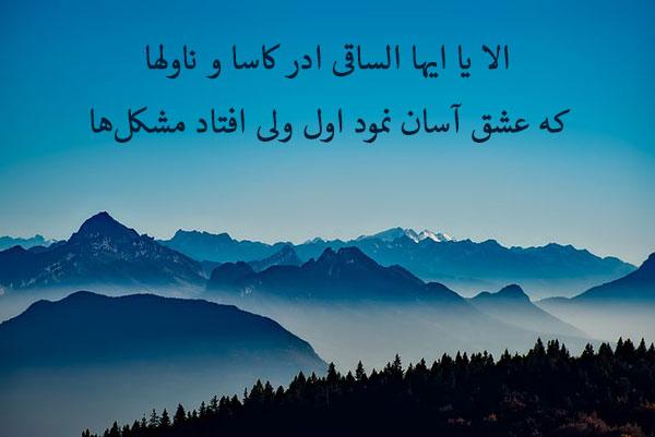 اشعار حافظ شیرازی در مورد عشق : الا یا ایها الساقی ادر کاسا و ناولها