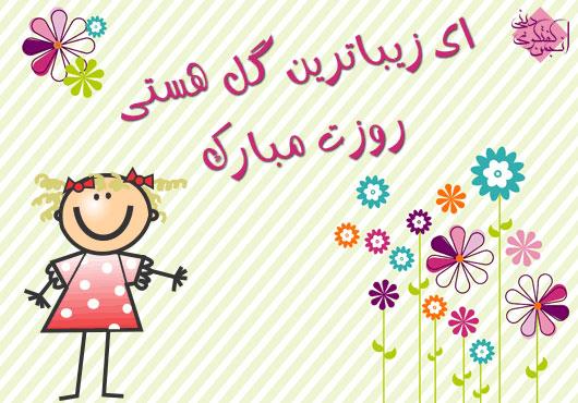اس ام اس، پیام و جملات زیبا برای تبریک روز جهانی کودک مبارک