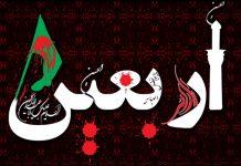 ثواب و فضیلت خواندن زیارت اربعین حسینی و پیاده روی تا کربلا