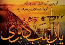متن اشعار و روضه های اربعین حسینی از علی اکبر لطیفیان
