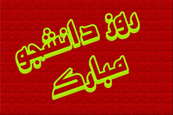 شعر تبریک روز دانشجو مبارک