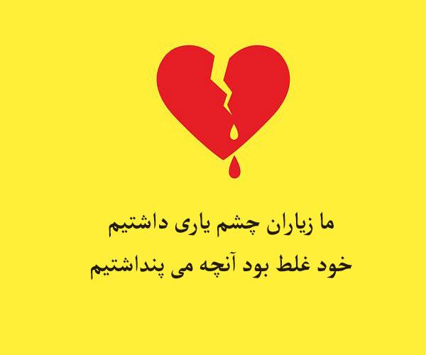 شعر عاشقانه حافظ : ما زیاران چشم یاری داشتیم