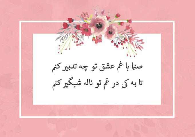 شعر عاشقانه حافظ : صنما با غم عشق تو چه تدبیر کنم