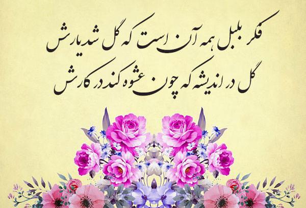 شعر عاشقانه حافظ : فکر بلبل همه آن است که گل شد یارش