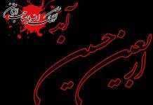 متن شعر و نوحه های ترکی آذری برای اربعین حسینی