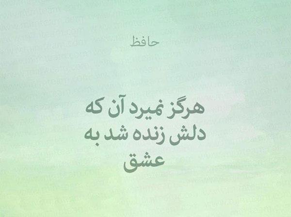 شعر کوتاه عاشقانه حافظ