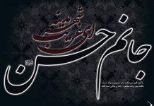 شعر کودکانه در مورد شهادت امام حسن مجتبی (ع)