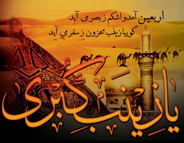 عکس اربعین حسینی پروفایل