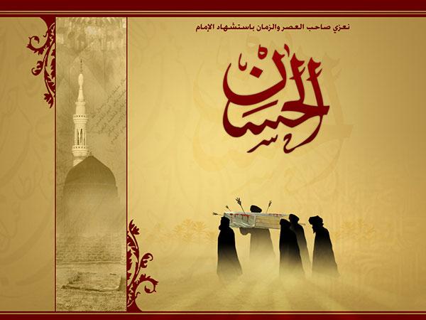 عکس شهادت امام حسن مجتبی (ع)