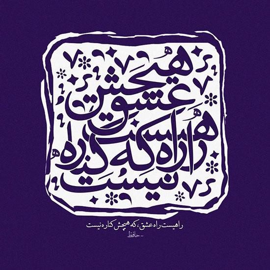 گلچین زیباترین شعر و غزل های حافظ در