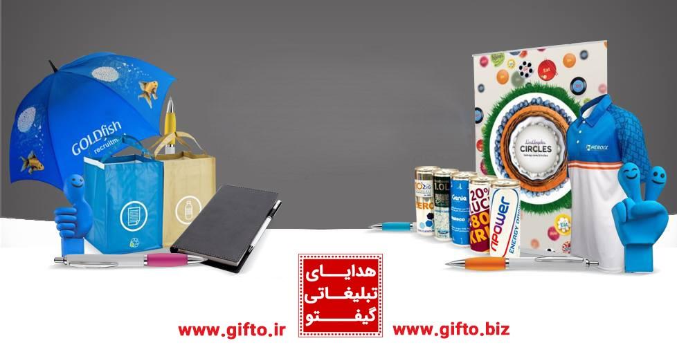 هدایای تبلیغاتی