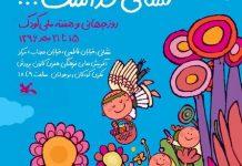 پوستر روز جهانی کودک سال 96