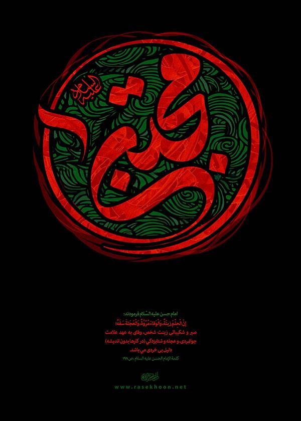 کارت پستال شهادت امام حسن مجتبی (ع)
