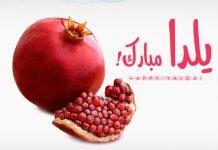 شعر کودکانه شب یلدا مبارک