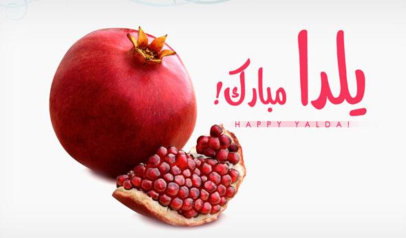 نتیجه تصویری برای یلدا مبارک