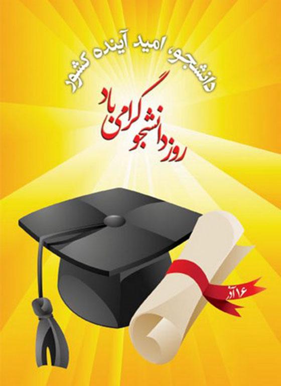 عکس نوشته تبریک روز دانشجو