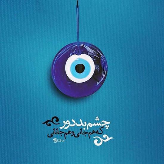 شعر عاشقانه حافظ : چشم بد دور که هم جانی و هم جانانی
