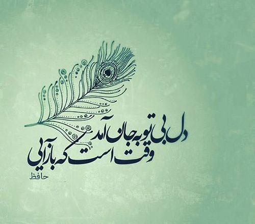اشعار عاشقانه حافظ : دل بی تو به جان آمد وقت است که بازآیی