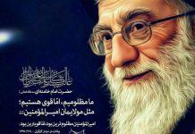 عکس نوشته سخنان مقام معظم رهبری