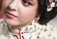 جملات و دیالوگ های ماندگار و عاشقانه سریال شهرزاد