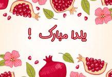 پیام تبریک شب یلدا به صورت رسمی