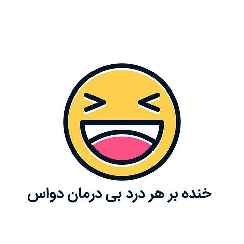 عکس پروفایل خنده
